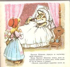 """""""Красная Шапочка"""", А.Савченко - Детская Книга"""
