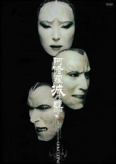 Tumblr: gurafiku:    Japanese Theater Poster: Ashura 2003: Blood Gets in Your Eyes. Shinichi Kawano. 2015