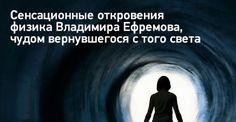 Его доклад о загробной жизни стал сенсацией.«Вполне возможно, что за пределами восприятия наших чувств скрываются миры, о которых мы и не подозреваем…» ~ Альберт Эйнштейн Ведущий конструктор