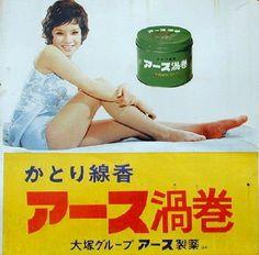 昭和歌謡 - Japanese mid showa era (1960s-1970s)