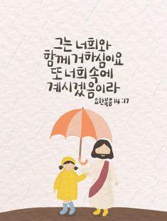 요한복음 14장 17절 그는 너희와 함께 거하심이요 또 너희 속에 계시겠음이라.늘 동행해주시는 성령님 주님... Bible Art, Bible Quotes, Jesus Cartoon, Korean Words Learning, Christian Wallpaper, In Christ Alone, Simple Doodles, Learn Korean, Jesus Loves Me