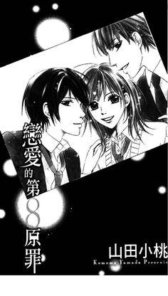 8 Banme no Tsumi - Capitulo 1 - 3 - Animextremist