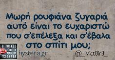 Μωρή ρουφιάνα ζυγαριά αυτό είναι το ευχαριστώ που σ'επέλεξα και σ'έβαλα στο σπίτι μου; Funny Status Quotes, Funny Statuses, Funny Picture Quotes, Funny Photos, Favorite Quotes, Best Quotes, Funny Greek, Clever Quotes, Try Not To Laugh
