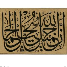 Persian Calligraphy, Islamic Calligraphy, Masters, Karma, Illustration, Ottoman, Board, Master's Degree, Illustrations