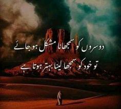 jb ham dosro ko safai dety dety thak jaty hain to 1 waqt wo bhi a ta h k ham khod ko samjha lety hain or khamosh ho jaty hain hamesha k liy. Inspirational Quotes In Urdu, Best Quotes In Urdu, Poetry Quotes In Urdu, Sufi Quotes, Best Urdu Poetry Images, Love Poetry Urdu, Islamic Love Quotes, Qoutes, Inspiring Sayings