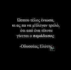 γνωστό αλλά μη εξαιρετέο! Poem Quotes, Best Quotes, Poems, Life Quotes, Cool Words, Wise Words, Important Quotes, Something To Remember, Greek Quotes