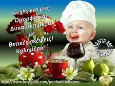 Good Morning Happy, Greek Quotes, Fb Memes, Things To Think About, Babies, Pictures, Photos, Babys, Baby