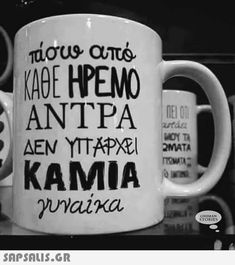 The Best 26 Funny Pictures Of 2019 Greek Memes, Greek Quotes, Greek Sayings, Funny Phrases, Funny Quotes, Funny Memes, History Jokes, Funny Statuses, Facebook Quotes