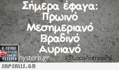 αστειες εικονες με ατακες Funny Status Quotes, Funny Greek Quotes, Funny Statuses, Funny Memes, Jokes, Hilarious, Speak Quotes, Me Quotes, Big Words
