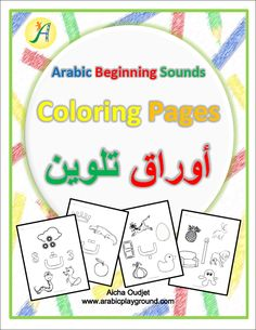 Coloring Pages - Beginning Sounds Vocabulary by Arabic Playground