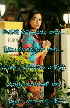 Love Meaning Quotes, Meant To Be Quotes, Meaning Of Love, Sad Movie Quotes, Sad Movies, Love Questions, This Or That Questions, Life Failure Quotes, Love Quotes In Telugu