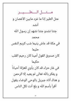 35 Best انشوده اطفال Images Learning Arabic Arabic Language
