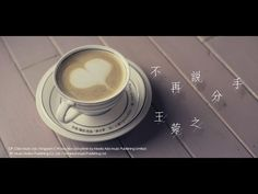 王菀之 Ivana Wong - 不再說分手 [Official] [官方] - YouTube