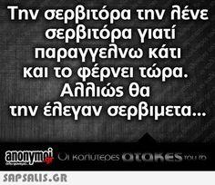 αστειες εικονες με ατακες Funny Drawings, Greek Quotes, Funny Images, Me Quotes, Jokes, Humor, My Love, Pictures, Minions
