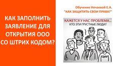 Регистрация ООО 2016  Заявление на регистрацию ООО со штрих кодом