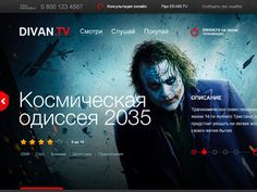 Process on new project Online TV by Serj Tiutyk