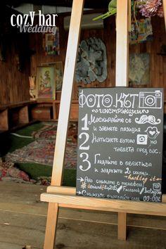 Инструкции за фото будка/ кът за сватба/ Photo booth sign for your wedding party.