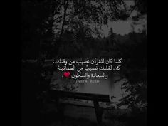 تصميم عن قران كريم Youtube Quran Wallpaper Islamic Pictures Islamic Quotes Quran