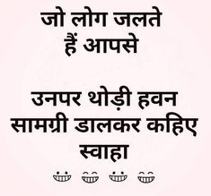 Hindi Quotes Images, Funny Quotes In Hindi, Cute Funny Quotes, Some Funny Jokes, Jokes Quotes, Funny Memes, Dosti Quotes In Hindi, Inspirational Quotes In Hindi, Desi Quotes
