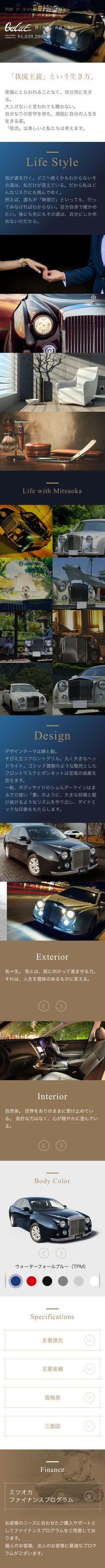 我流 WEBデザイナーさん必見!スマホランディングページのデザイン参考に(かっこいい系)