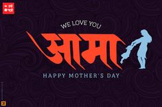 New Nepali Fonts: Happy Mother's Day Happy Birthday Banner Background, Happy Birthday Banners, Mother Day Wishes, Happy Mothers Day, Hindi Words, Hindi Font, Ttf Fonts, Modern Fonts, Caligraphy