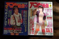 VINTAGE 2  JAPANESE AV IDOL MAGAZINES LOT ASIAN BIKINI MODELS SEXY VIDEO STAR
