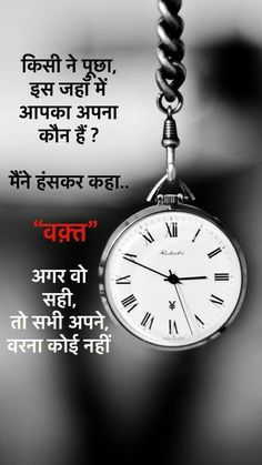 new Hindi motivational quotes picture collection Chankya Quotes Hindi, Marathi Quotes, Poetry Quotes, Hindi Shayari Life, Famous Quotes, Motivational Picture Quotes, Inspirational Quotes Pictures, Anniversary Quotes, Miss You