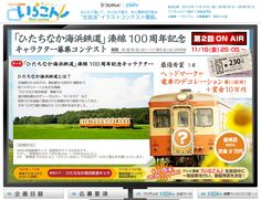 [pixiv] 【公式企画】「ひたちなか海浜鉄道」湊線100周年記念キャラクター募集コンテスト 作品一覧