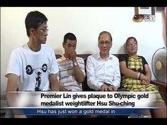許淑靜勇奪金牌 林全前往許老家致賀 Chinese Taipei athlete Hsu Shu-ching won gold —宏觀英語新聞