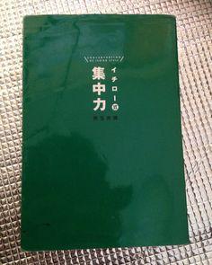 イチローの集中力に迫る1冊(^з^)-☆
