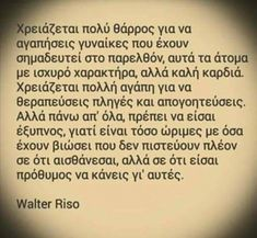 Love Quotes, Inspirational Quotes, Greek Quotes, Relationship Quotes, Poems, How To Remove, Wisdom, Thoughts, Sayings