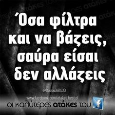 Funny Greek Quotes, Greek Memes, Funny Quotes, Enjoy Your Life, Positive Vibes, Sarcasm, Wise Words, Laughing, Have Fun