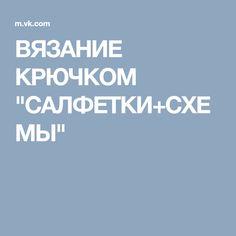 """ВЯЗАНИЕ КРЮЧКОМ """"САЛФЕТКИ+СХЕМЫ"""""""