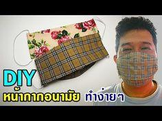 วิธีทำหน้ากากอนามัยแบบใช้เองง่ายๆ แบบที่ 2 | ผ้าปิดจมูก | DIY face mask - YouTube Diy Mask, Diy Face Mask, Sewing Projects, Tips, Masks, Counseling