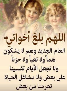 Arabic Quotes, Islamic Quotes, Beautiful Prayers, Romantic Pictures, Quran Verses, Burn Belly Fat, Sweet Words, Islamic Pictures, Burns