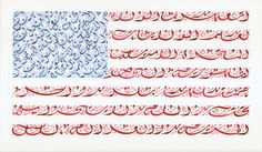 """Nashville native, Everitte Barbee got an """"A"""" in penmanship, but it wasn't the Palmer Method. Now living in Beirut, Lebanon, he's not afraid to take on large-scale projects&… Write Arabic, Islamic Art Calligraphy, Penmanship, American Flag, Hand Lettering, Poster Prints, Posters, Words, Home"""