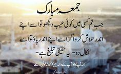 Jumma Mubarak Quote in Urdu