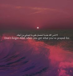Best Quran Quotes, Quran Quotes Inspirational, Allah Quotes, Islamic Love Quotes, Muslim Quotes, Typed Quotes, Bible Verses Quotes, Better Life Quotes, First Love Quotes