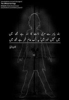 Jaun Elia Poetry Funny, Poetry Pic, Sufi Poetry, Poetry Books, Poetry Quotes, Jokes Quotes, Urdu Quotes, Quotations, Funny Quotes