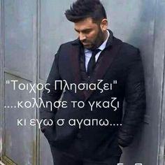 Κ μετά ησυχία... Greek Quotes, Just Love, My Life, Lyrics, Mens Tops, T Shirt, Fictional Characters, Music, Supreme T Shirt