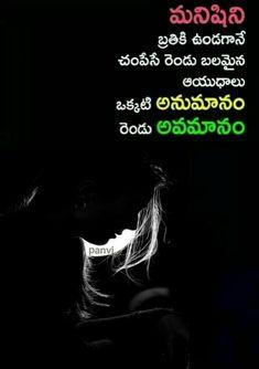 Love Quotes In Telugu, Telugu Inspirational Quotes, Relationship Quotes, Life Quotes, Love Proposal, Kalam Quotes, Abdul Kalam, Main Door, Ganesh