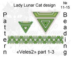 Schemes for the beading by Lady Lunar Cat   Peyote pattern braselet and elements Veles2 part 1-3 #LadyLunarCat #peyote #pattern