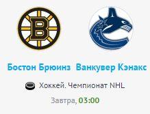 Прямая трансляция: Хоккей. БОСТОН БРЮИНЗ - ВАНКУВЕР КЭНАКС (22.01.2016)