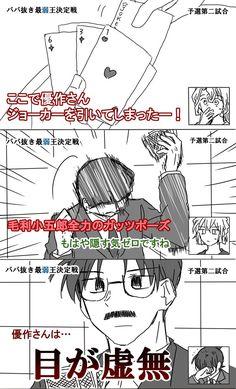 はゆり (@Yuru_conan2) さんの漫画   34作目   ツイコミ(仮) Kaito, Conan, Case Closed, Detective, Manga, Memes, Funny, Anime, Sleeve