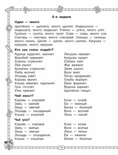 Activity Games, Activities, Russian Lessons, Logic Games, Learn Russian, Russian Language, Math Worksheets, Kids Education, Child Development