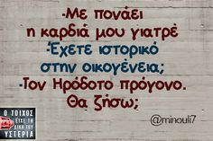 Find images and videos about funny and greek quotes on We Heart It - the app to get lost in what you love. Wall Quotes, Words Quotes, Life Quotes, Sayings, Funny Greek Quotes, Greek Memes, Funny Statuses, Funny Memes, Jokes