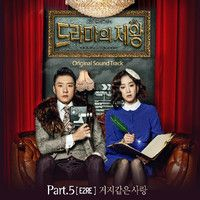 Big Baby Driver - Tuesday Song(King of Dramas OST part.5) by Ost-lukreciaMtz02 on SoundCloud