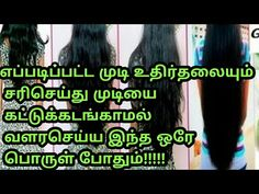 long hair growth Tamil,hair loss remedy in Tamil.easy, fast hair growth tips in Tamil Hair Tips In Tamil, Hair Growth Tips In Tamil, Hair Fall Remedy Home, Longer Hair Faster, Long Hair Tips, Healthy Hair Growth, Hair Loss Remedies, Malu, Health And Beauty Tips