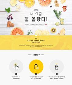 소제목 템플릿 참고 Book Layout, Web Layout, Layout Design, Event Banner, Web Banner, Cosmetic Web, Food Graphic Design, Promotional Design, Event Page