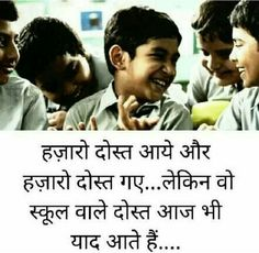 Tears Quotes, Bff Quotes, Friendship Quotes, Friendship Party, Qoutes, Dosti Quotes In Hindi, Childhood Memories Quotes, School Life Quotes, Exams Funny